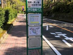 神奈川・元箱根『箱根・芦ノ湖 はなをり』  伊豆箱根バスの停留所「箱根・芦ノ湖 はなをり前」の写真。  小田原駅東口バス乗り場より、伊豆箱根バスのJライン (湖尻・箱根園線)に乗車した場合、『箱根・芦ノ湖 はなをり』の 正面ゲート手前に位置するバス停で下車します。
