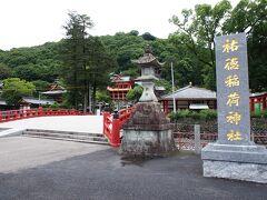 ♪祐徳稲荷神社♪ 多分20年ぶりくらいに祐徳稲荷神社にきました 伏見稲荷・豊川稲荷に続く「日本三大稲荷」に数えられます まあ'三大〇〇'って何だかんだで5~6個所くらいあるけどね~