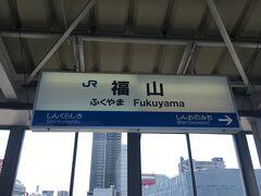 福山に到着。 福山下車は3度目。