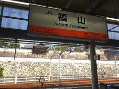 福山駅から在来線(山陽本線)で東へ。