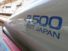 在来線で岡山駅へ。 短くなってもやはり500系は格好良い。