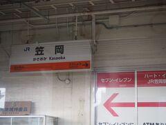 まずは鞆の浦から福山経由で倉敷へ戻る所から。こちら途中駅「笠岡」  昔、俺たちひょうきん族の中で、B&Bが♪音頭・笠岡・カブトガニ~ って歌ってたの覚えてて、その笠岡か~と感慨もひとしお(でも降りない)。