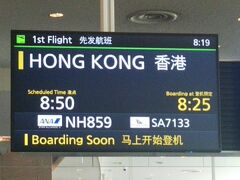 香港・マカオ・グアムの旅へ出発です。 羽田空港から香港国際空港へ向かいます。  搭乗ゲート近くで座っているいると何やら周りの人達がザワザワ、おっ私も有名になったのかな?そんな訳はなく、お仕事で香港に向かう女優さんが近くにいらっしゃいました。帰国後、香港で撮影されたTV番組に出演されていたので本物ですね。幸先良しです
