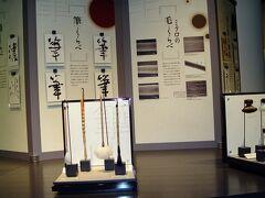 熊野筆資料館 筆の里工房