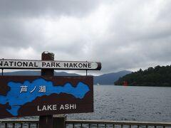 芦ノ湖。天気は今日は終日雲。富士山?なにそれ?です。