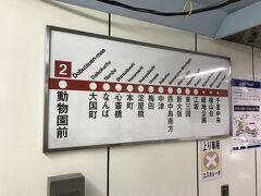 御堂筋線で梅田へ
