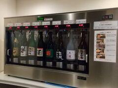 広島空港着。 到着が少し遅れたため、次のバスまで1時間。  こんな時のカードラウンジ。 なんと、広島空港のカードラウンジには日本酒サーバーがありまして、3種類の試飲が可能です。
