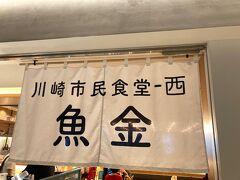 「川崎市民食堂魚金-西」。 新橋などにあって人気の魚金が川崎に進出です。