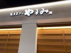 こちらは博多の明太子の名店「やまや」系列店の天ぷら屋。