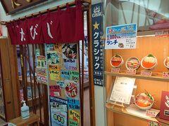 函館朝市15店舗から選べるご朝食付だったので、選んで一花亭たびじで朝食。