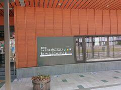 木古内道の駅到着
