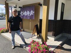 大石田町は蕎麦の郷。 国道沿いに多くの手打ちそばの店が散在し、「大石田そば街道」と呼ばれる。 中でも有名な七兵衛そばは、そば食べ放題で、山奥にもかかわらず休日には列をなすという有名店。残念ながらこの日は定休日ということで、東根にある支店を訪れた。