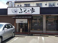 九州への旅行らしく、3日間豚骨ラーメン食べました 〆は駅の南口にある「ふくの家」です  ところで今回 筑豊ラーメン・佐賀ラーメン・久留米ラーメンと食べましたが、正直どう違うのか分からず(^^;)