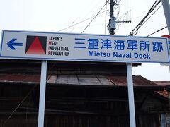 """筑後川昇開橋から車で10分ほどの所にある""""噂の""""三重津海軍所跡に来ました。"""