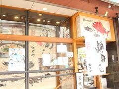 まずは腹ごしらえ。 かどや。 宇和島風鯛めしです。 バスを降りて大街道の交差点にありました。 空港にも支店があります。