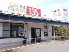 通り道の境港のお寿司を堪能