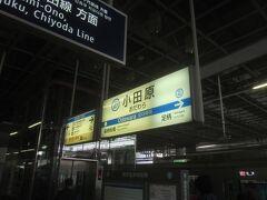 で、10時前に小田原に到着です