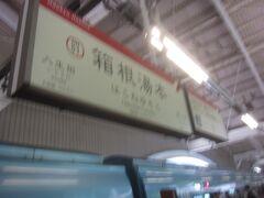 小田原からの電車は箱根湯本止まりなので、ここで一旦電車を降ります