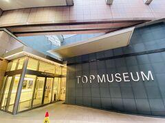 10時過ぎにチェックアウトをして (車は引き続きホテルの駐車場に停められました) 東京都写真美術館へ。 ホテルからは徒歩3分ぐらいです。