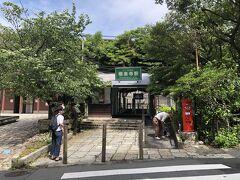 江ノ電、極楽寺駅からスタート