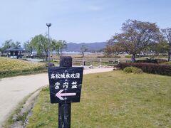 備中高松城址公園