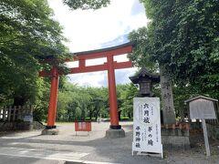 「西大路七福社巡り」というのがあるらしく 予定には無かったけど平野神社にも参拝。