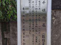 千姫のお墓