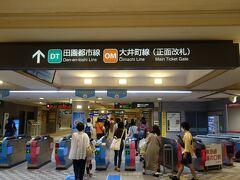 東急の駅に戻って来ました。
