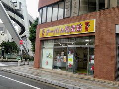 チーバくん物産館は千葉中央公園の向かいにあります。