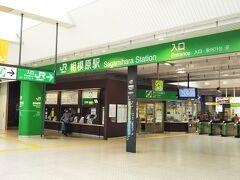 まずは「JR横浜線 相模原駅」からスタート☆