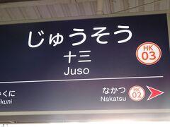 十三駅で京都線に乗り換えます。