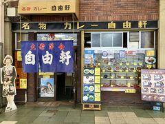 【自由軒 難波本店】 http://www.jiyuken.co.jp/  名物カレー(混ぜカレー)で名の通るミナミの老舗(大阪メトロ・なんば駅の11号出口から徒歩2分)。コロナ禍で2021年6月20日まで休業していました。1910年(明治43年)創業,現在は4代目。