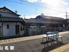 ■山名駅 リニュアールしたホームとレトロな駅舎のギャップが良いですね。