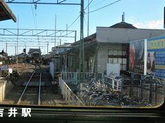 ■吉井駅 駅舎は戦前に建てられたものですが、道路拡張のため線路を挟んで反対側にあった駅舎を「曳家工法」によって、現在の位置に移築しました。※曳家とは、建築物をそのままの状態で移動する建築工法。