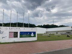 青森屋から1時間半くらいで青森県立美術館に到着。