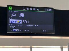 神戸空港7:35発のスカイマーク。