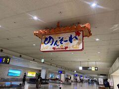 無事、那覇空港着。 旅行記で見ていた「めんそーれ」に沖縄に来たと実感。 それにしてもガラガラ。