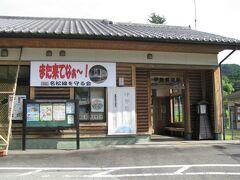 隣がJR名松線「伊勢奥津駅」ですが、どうやら改築されたようですね?、  今から40年以上も前に一度だけ来たことがありますが趣きのある木造平屋建ての駅舎でした。  *詳細はクチコミでお願いします