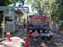 「あじさいの里」到着。毎年6月に開かれるあじさい祭り期間中は入場料500円がかかります。