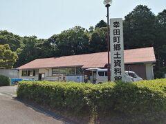 と、その前にちょっと寄り道。 とは言っても本光寺からわずか200mほどにある「幸田町郷土資料館」。 あいにく臨時休館でしたが…