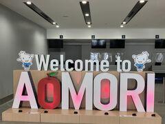 ~ To AOMORI]