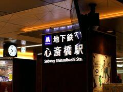 地下鉄で梅田から心斎橋までほんの数分で…☆
