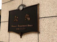 そして心斎橋駅から歩いてすぐ…いやほぼほぼ駅と言って良いのか(笑) 大丸心斎橋店に。