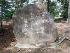 松本清張の歌碑。