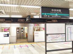 「中央林間駅」からは「東急 田園都市線」に乗り換え☆