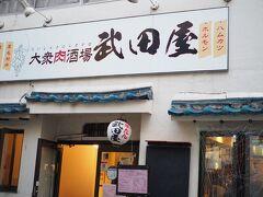 大衆肉酒場 武田屋 もつ煮込みからステーキまである。  最近肉バルなんておしゃれな店を見かけるけれど、野毛には昔からここにあった。