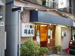 錦寿司  ランチがお得。 乃げという表記がなんだかいいなあ。
