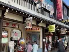 かいみち駐車場から徒歩5分くらい、高山昭和館に歩いてきました! この辺も一応車走れますが、ホコ天状態でみんな歩いてるから、結構危ないです。