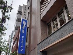 《ドーミーイン東京八丁堀》 そして、穴場なのがここ! 個人的にかなり気に入っているドーミーインのホテルです。