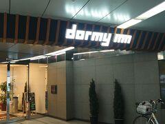 《ドーミーイン後楽園》 そして最後に紹介するのがドーミーイン後楽園。 ドーミーインに宿泊した時に『マグ万平ののちほどサウナで ~突撃!!我が街サウナ』見た人は分かるかも(^_^;) 入口の隣にコンビニあり。 東京ドームまで徒歩で約10分くらいなので便利です。